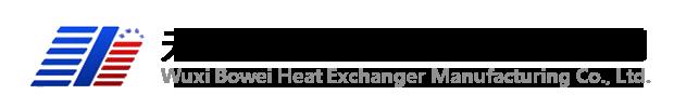 无锡市博威换热器制造有限公司